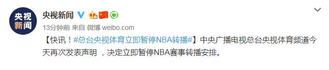 央视暂停NBA转播怎么回事 莫雷必须道歉事件始末