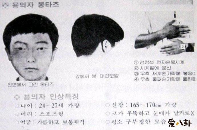 韩国华城连环杀人犯形象