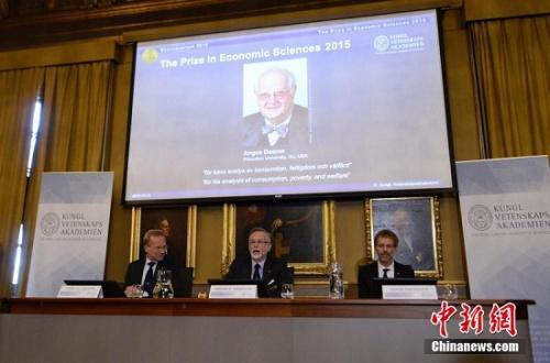 资料图:2015年诺贝尔经济学奖开奖现场。