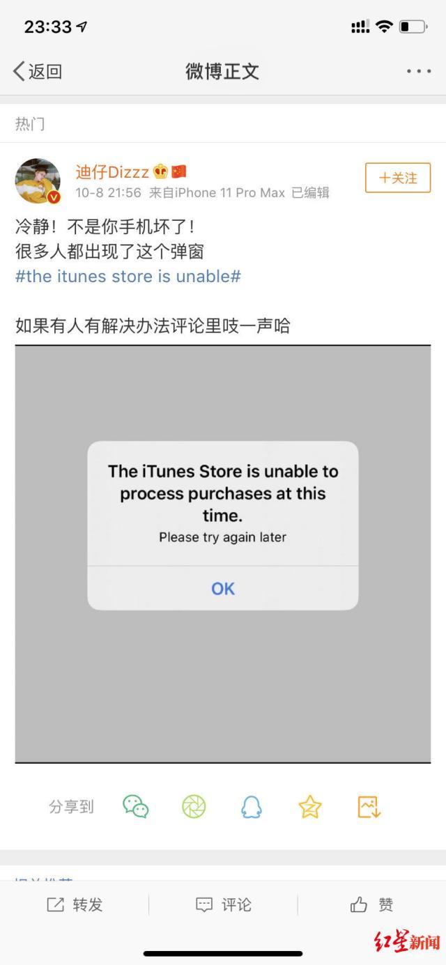 """苹果手机现弹窗bug 每两分钟揭示""""iTunes store不能解决"""""""