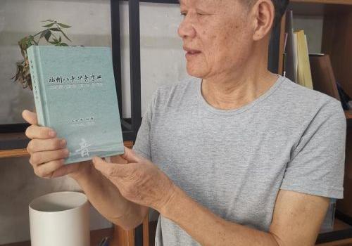 """福州长乐退休教师花8年心血编出""""福州话字典"""""""