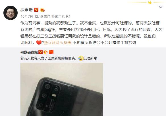 罗永浩向老同事道歉 这到底是怎么回事?
