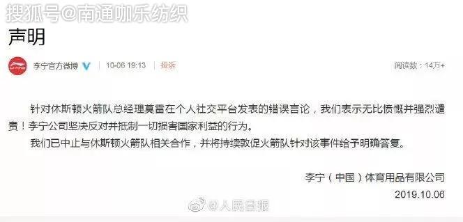 莫雷言论后续进展 肖华再发声明全文未道歉 腾讯央视暂停NBA转播(2)