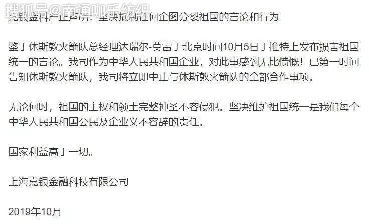 莫雷谈咽后续放开 肖华再发注明全文未道歉 腾讯央视暂停NBA转播(2)