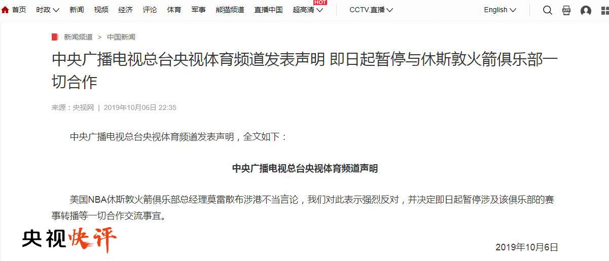肖华再发声明仍未道歉怎么回事 莫雷言论事件始末