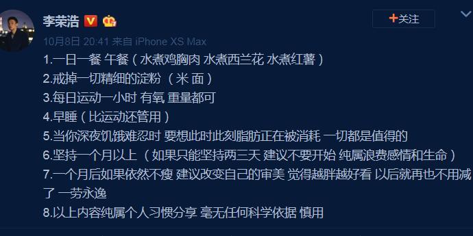 李荣浩分享减肥方法