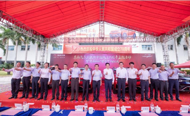 """东南汽车举办""""东南DX5""""万台下线仪式 为新中国成立70周年献礼"""