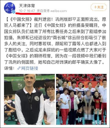 天津体育道歉是怎么回事为什么道歉?《中国女排》合照惠若琪被打码事件始末回顾(4)