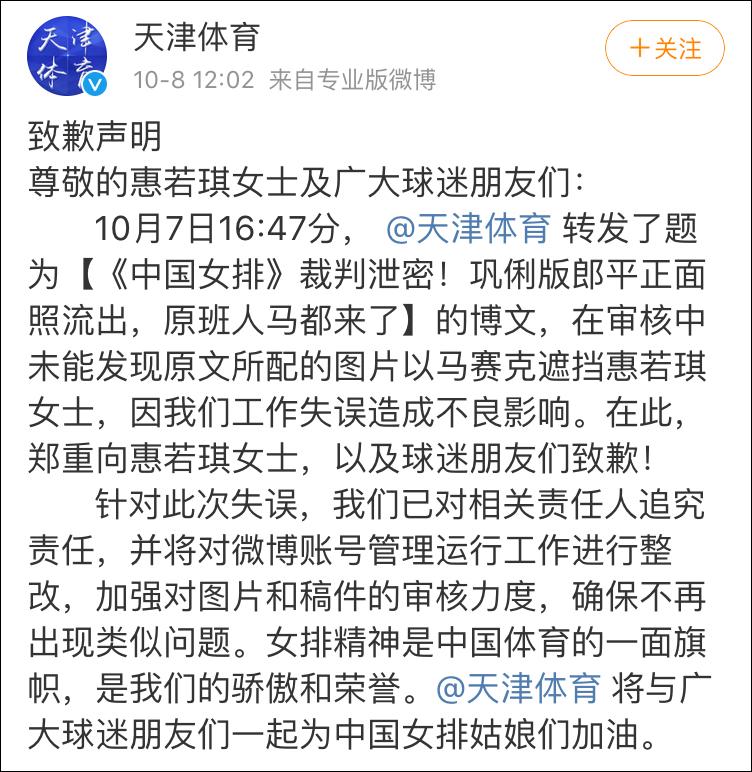 天津体育道歉是怎么回事为什么道歉?《中国女排》合照惠若琪被打码事件始末回顾(2)