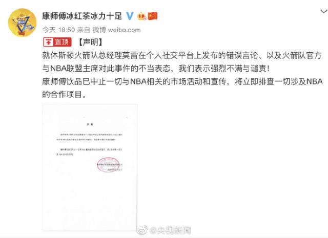 央视、腾讯体育暂停转播NBA NBA中国遭三分之一合作品牌抛弃