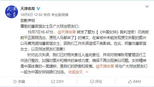 天津体育道歉怎么回事? 中国女排合照惠若琪被打马赛克原因 网友扒出关键细节