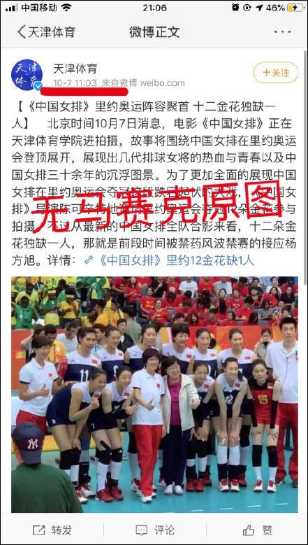 天津体育道歉怎么回事? 中国女排合照惠若琪被打马赛克原因 网友扒出关键细节(3)