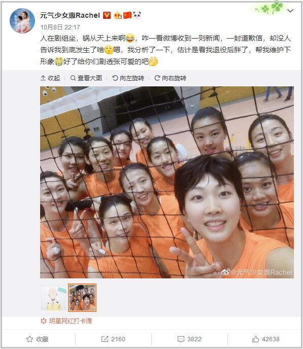 天津澳门太阳城道歉怎么回事? 中国女排合照惠若琪被打马赛克原因 网友扒出关键细节