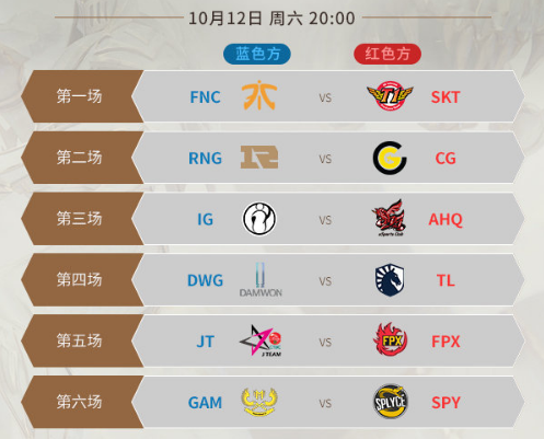 lol s9总决赛赛程安排 S9小组对局列表开始世界具体安排