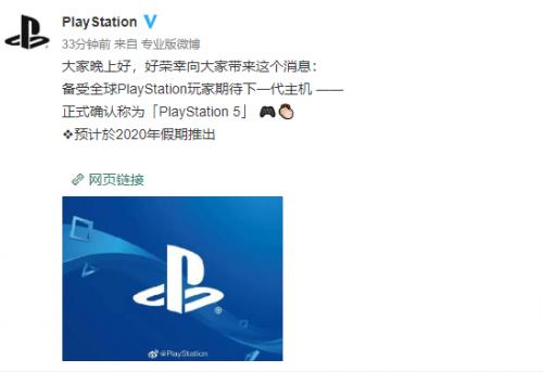 PS5什么时候出 索尼公布PS5发售时间