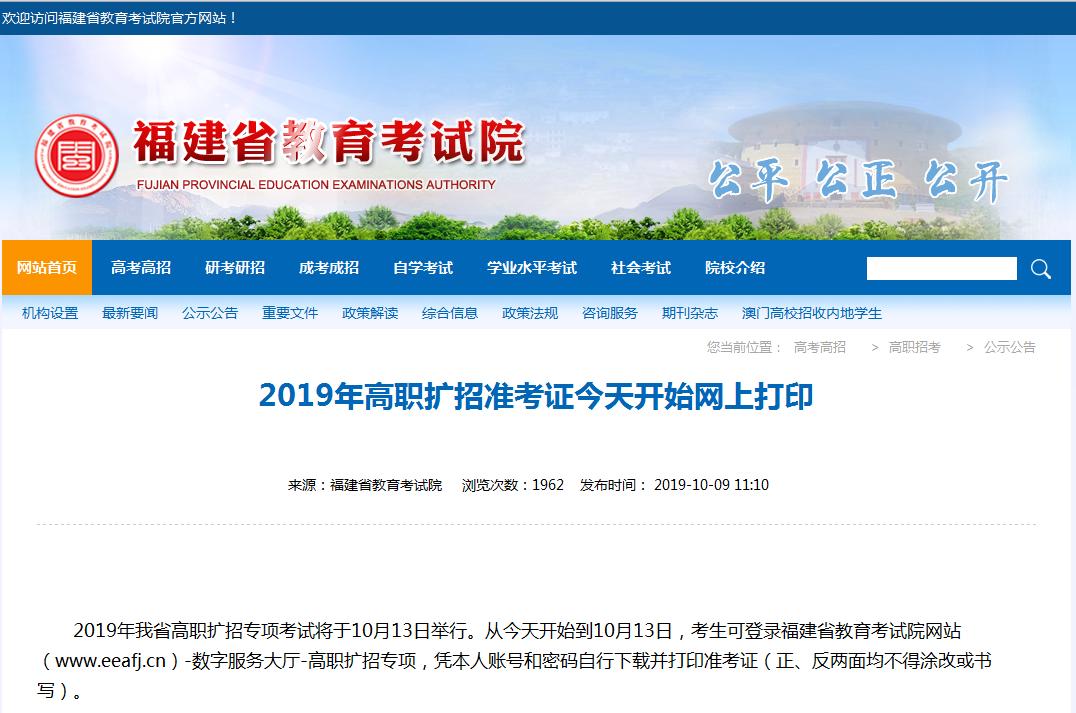 2019年福建高职扩招13日开考 准考证今起可以打印