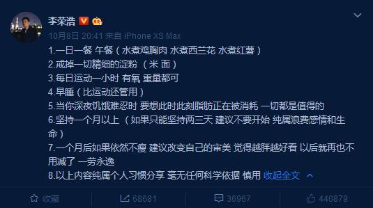 李荣浩的减肥方法是什么 李荣浩一个月瘦16斤的减肥方法