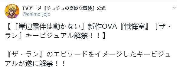 JOJO衍生名作《岸边露伴一动不动》全新OVA主艺图公布 12月上映