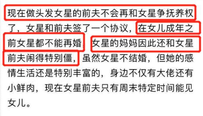 网曝李小璐离婚协议