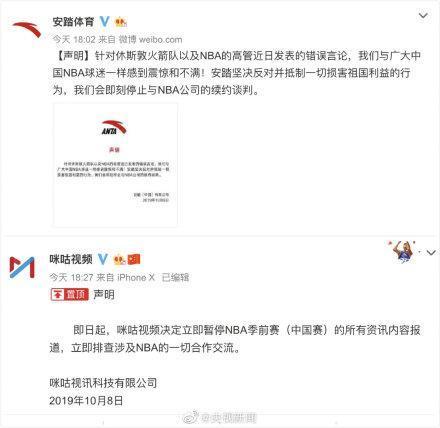 央视暂停NBA转播怎么回事 NBA中国合作伙伴9个公开声明终止合作