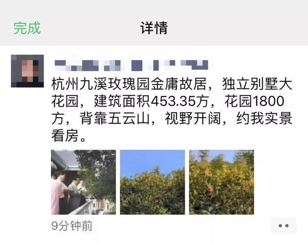 金庸杭州别墅出售 挂牌价6800万已有人想买!金庸杭州故居长什么样在什么地方?
