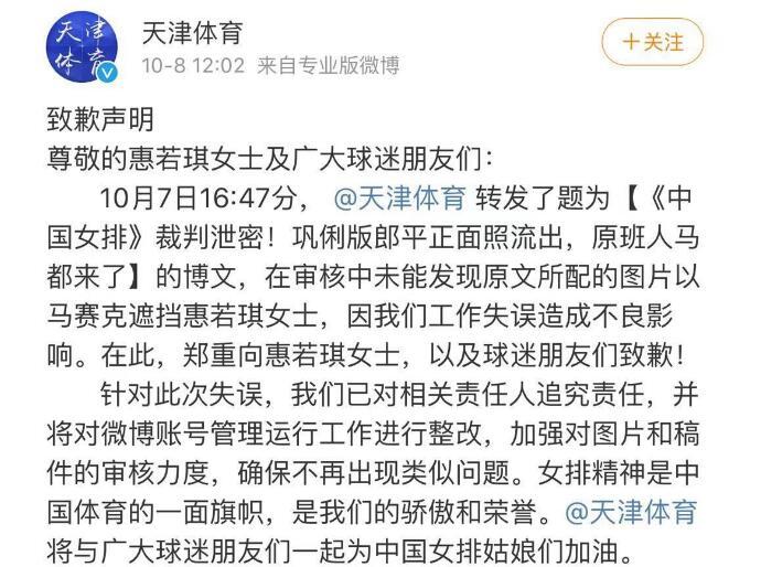 天津体育回应惠若琪身上被打马赛克