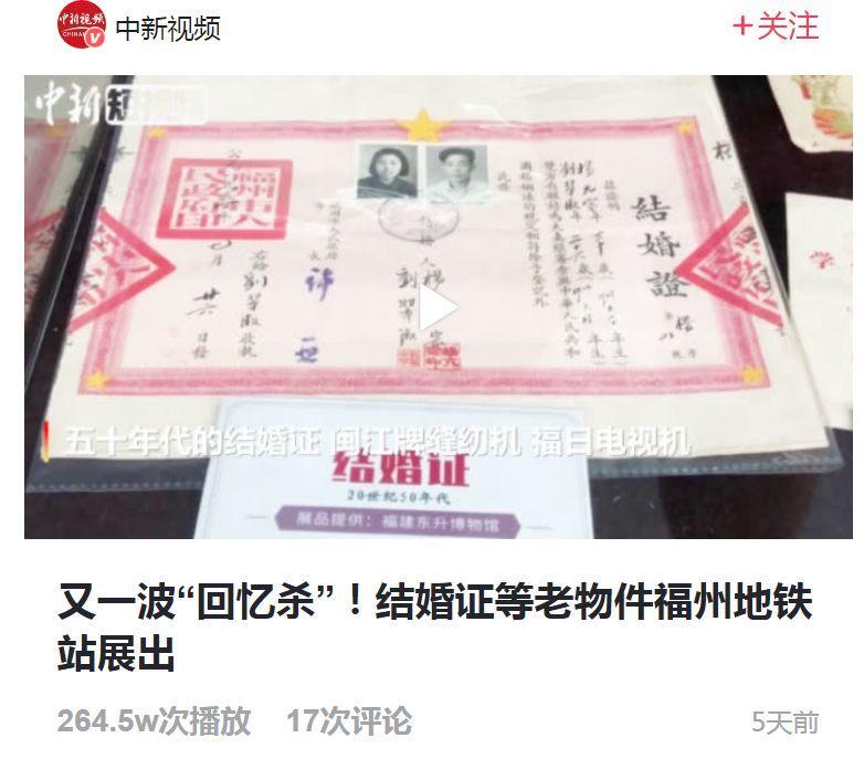 朋友圈刷屏、央媒报道,福州东街口地铁站发生了什么?
