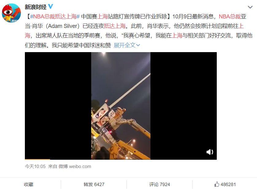 莫雷必须道歉来龙去脉 肖华再发声明说了什么?肖华连夜抵达上海目的曝光