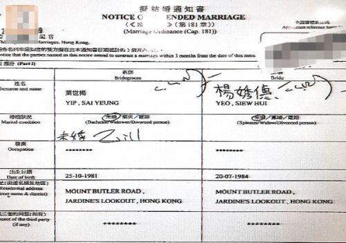 无线花旦杨秀惠老公叶世扬身家背景资料起底 拍拖七年秘婚