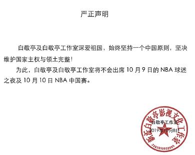 央视暂停NBA赛事转播 莫雷必须道歉工作勉强 NBA民间注明无道歉