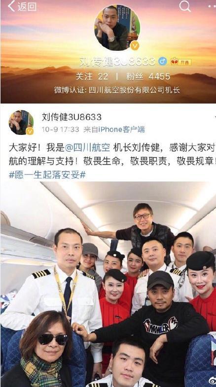 中国机长原型认证微博叫什么中国机长原型是谁故事介绍