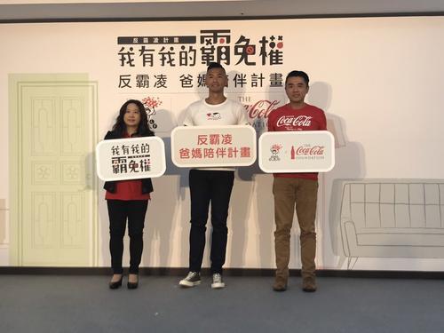 调查:孩子被霸凌逾4成台湾家长未特别处理