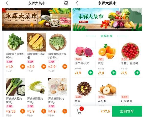 永辉买菜APP十月底在京上线,多地进入测试阶段