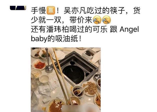 吴亦凡用过的筷子等被网上售卖
