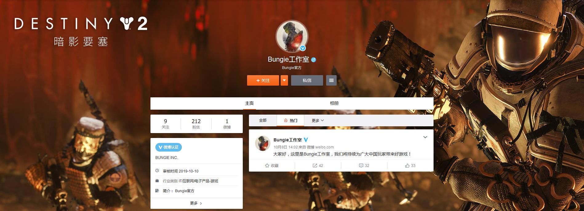 Bungie开通中国官博:将为中国玩家带来好游戏