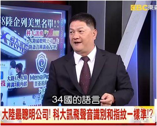 台湾节目惊叹大陆黑科技怎么回事?台湾节目惊叹大陆黑科技说了什么