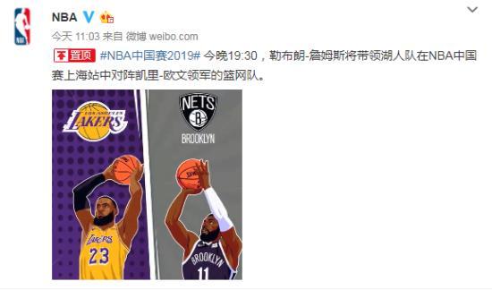 NBA中国赛照常举行什么情况?NBA中国赛什么时候开始在那里比?