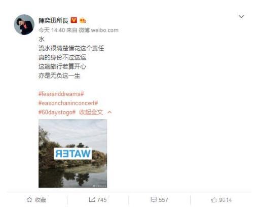 陈奕迅连胜德微博什么现象 是演唱会歌单依旧另有隐情