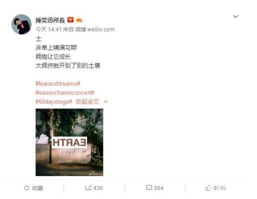 陈奕迅连发微博什么情况 是演唱会歌单还是另有隐情