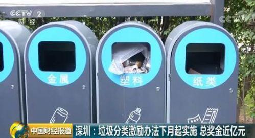 深圳垃圾分类总奖金近亿元,深圳垃圾分类什么时候开始