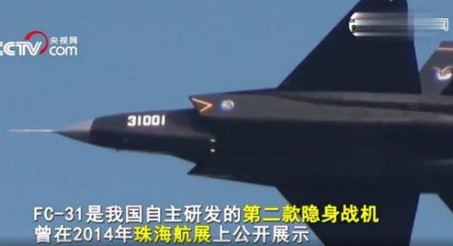 中国第二款隐身战机亮相怎么回事?中国第二款隐身战机亮相什么样的