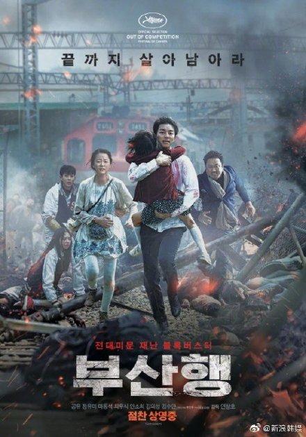 孔刘的角色没有复活怎么回事?釜山行2半岛杀青孔刘不再出演了