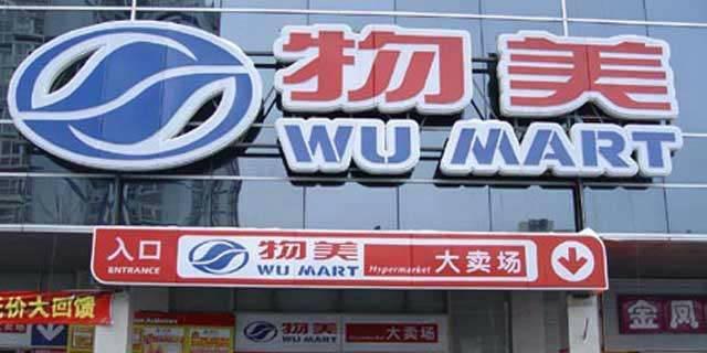 物美入主麦德龙 德国最大零售商在中国水土不服