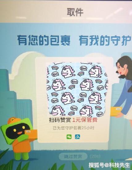 丰巢回应诱导消费:用户可自主选择 投诉的赞赏费已安排退款