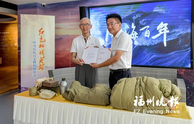 闽海百年历史纪念馆再添9件珍贵文物