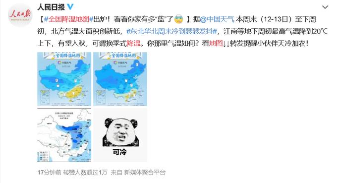 全国降温地图出炉哪些地方降温多 最新全国各地区降温消息