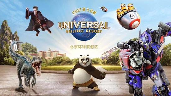 北京環球度假區公布七大主題景區 預計2021年正式開園