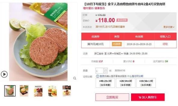 国际首款人工肉饼118元4片 人工肉饼资料是什么味道怎么样样