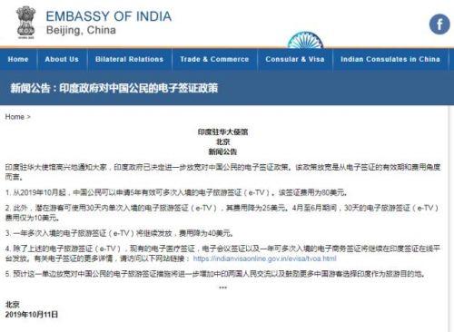 印度放宽对华签证怎么回事? 印度为什么放宽对华签证