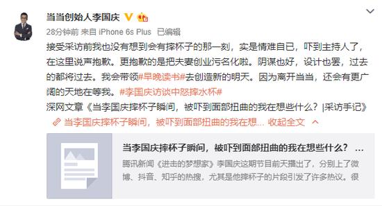 李国庆为摔杯道歉:吓到了女主持人 还把夫妻创业污名化